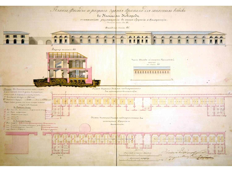 Планы, фасады и разрезы здания Арсенала, Сер. XIX в.